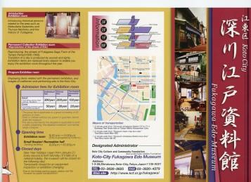 Fukagawa Edo Museum map Tokyo brochure