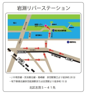 Iwabuchi River station Arakawa River