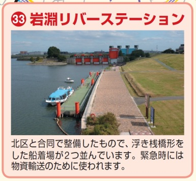 Iwabuchi River station map Akabane Tokyo