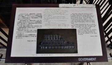 Engined from the Daigo Fukuryu Maru Lucky Dragon